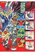 ポケモンX・Y爆笑4コマまんが全集の本