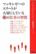 マッキンゼーのエリートが大切にしている39の仕事の習慣の本