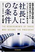 社長になる人の条件の本