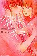 発恋にキスの本