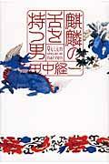 麒麟の舌を持つ男の本