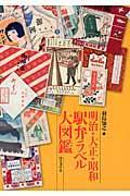 明治・大正・昭和駅弁ラベル大図鑑の本