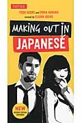 Revised Making out in Japaneseの本