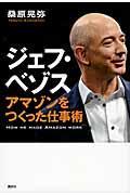 ジェフ・ベゾス アマゾンをつくった仕事術の本