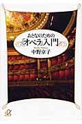 おとなのための「オペラ」入門の本