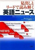 見出しとリードで読み解く英語ニュースの本