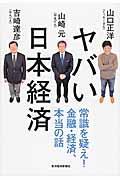 ヤバい日本経済の本