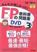 DVD>FPの教科書・問題集DVD3級 '14ー'15年版の本
