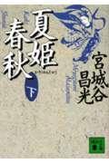 夏姫春秋 下の本