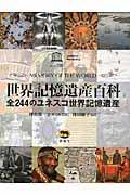 世界記憶遺産百科の本