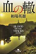 血の轍の本