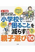 「小学校で困ること」を減らす親子遊び10の本