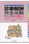 診療報酬・完全攻略マニュアル 2014ー15年版の本