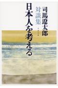 新装版 日本人を考えるの本