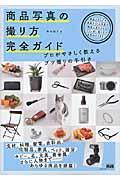商品写真の撮り方完全ガイドの本