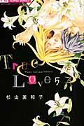 True Love 5の本