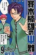 斉木楠雄のΨ難 9の本