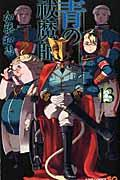 青の祓魔師 13