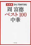 周富徳ベスト100中華の本