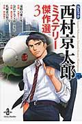 コミック西村京太郎ミステリー傑作選 3の本