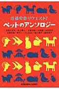 近藤史恵リクエスト!ペットのアンソロジーの本