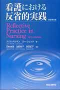 原著第5版 看護における反省的実践の本