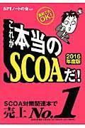 これが本当のSCOAだ! 2016年度版の本