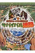 自然史ミュージアムを脱出せよ!サバイバル迷路の本