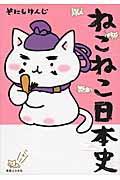 ねこねこ日本史の本