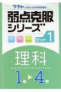 弱点克服シリーズ理科セット1(4冊セット)の本