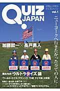 QUIZ JAPAN vol.1の本