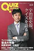 QUIZ JAPAN vol.2の本