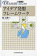 ビジュアルアイデア発想フレームワークの本