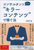 """コンサルタントのための""""キラー・コンテンツ""""で稼ぐ法の本"""
