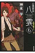 心霊探偵八雲 6 〔下〕の本
