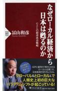 なぜローカル経済から日本は甦るのかの本