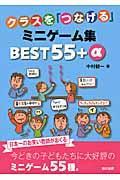 クラスを「つなげる」ミニゲーム集BEST55+αの本