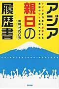 アジア親日の履歴書の本
