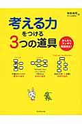 考える力をつける3つの道具の本