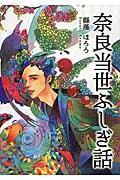 奈良当世ふしぎ話の本