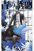 青の誘惑の本
