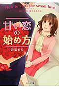 甘い恋の始め方の本