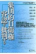 集団的自衛権容認を批判するの本