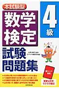 数学検定4級試験問題集