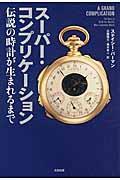 スーパー・コンプリケーションの本