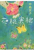 花桃実桃の本