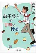 御子柴くんの甘味と捜査の本