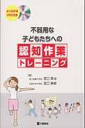 不器用な子どもたちへの認知作業トレーニングの本
