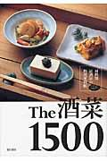 The酒菜1500の本