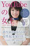 """YouTubeの女王""""ミラクル""""人生リメイク術の本"""